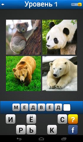 4 фотки 1 слово 5 букв все ответы в картинках 10