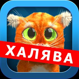 Скачать игру мой говорящий кот том 7 на андроид бесплатно новая версия