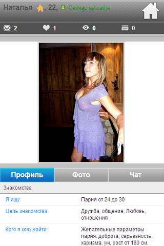 nomera-devushek-dlya-znakomstva