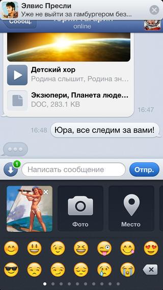 Скачать старую версию приложения вконтакте на андроид