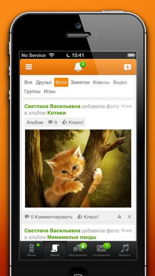 Одноклассники Для Iphone - фото 6
