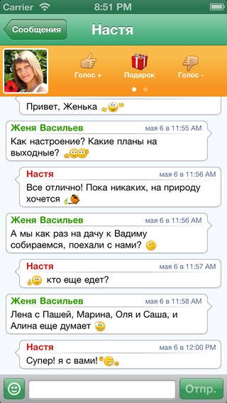 сайт знакомств в ульяновске друг вокруг