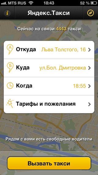 Яндекс.Такси – онлайн-заказ такси | Приложения для iPhone и iPad из App Store. | poiskobuvi.ru