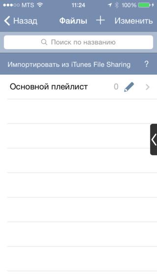 Как бесплатно скачать песни на iPhone (айфон) - 2 простых ...