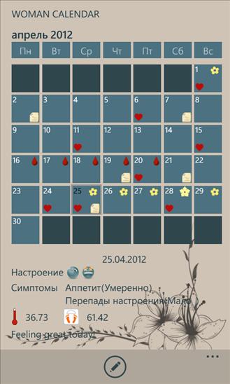 Женский календарь - бесплатное приложение для Windows Phone 7 на русском яз