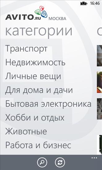Приложение iphone avito для
